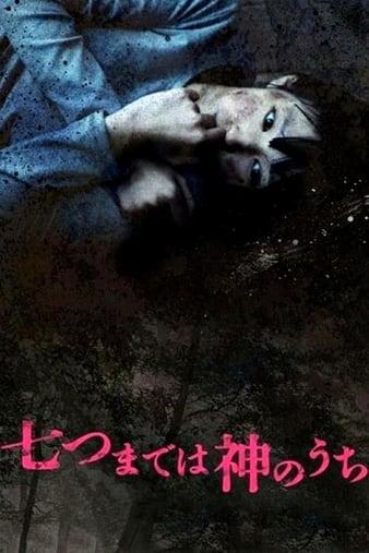 Watch Free Nanatsu made wa kami no uchi (2011)