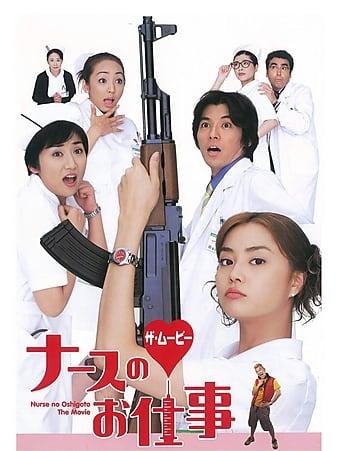 Watch Free Nurse no oshigoto: The Movie (2002)