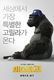 Watch Free Mr. Go (2013)