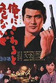 Watch Free Black Tight Killers (1966)
