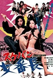 Watch Free Girl Boss Revenge: Sukeban (1973)
