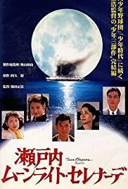 Watch Free Moonlight Serenade (1997)