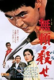 Watch Free Outlaw: Kill! (1969)