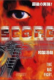 Watch Free Score 2: The Big Fight (1999)