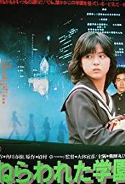 Watch Free The Aimed School (1981)