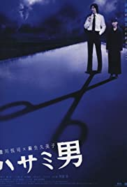 Watch Free The Man Behind the Scissors (2005)