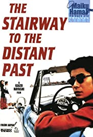 Watch Free The Stairway to the Distant Past (1995)
