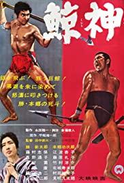 Watch Full Movie :Kujira gami (1962)
