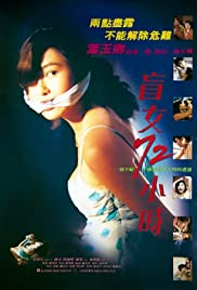 Watch Free Three Days of a Blind Girl (1993)