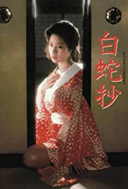 Watch Free White Snake Enchantment (1983)