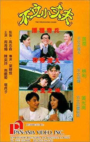 Watch Free Bu wen xiao zhang fu (1990)