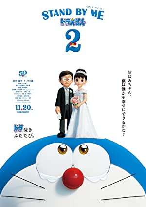 Watch Free Stand by Me Doraemon 2 (2020)