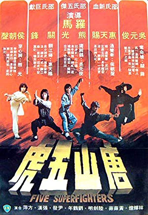 Watch Free Five Superfighters (1979)