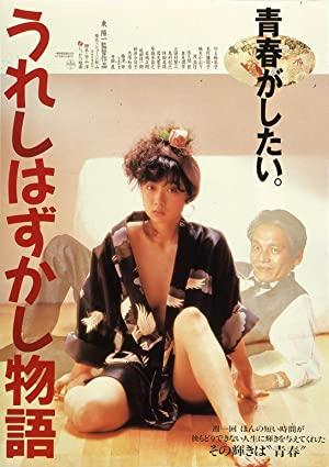 Watch Free Ureshi hazukashi monogatari (1988)