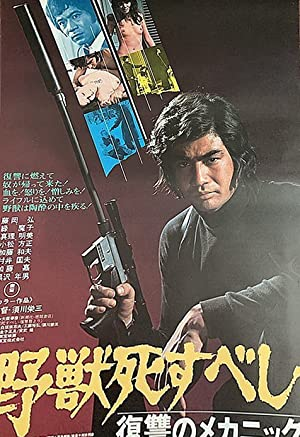 Watch Free The Beast Shall Die (1974)
