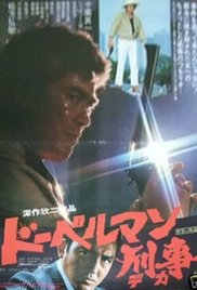 Watch Free Doberman Cop (1977)