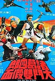 Watch Free Little Hero (1978)