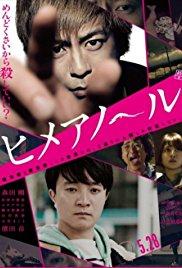 Watch Free Himeanole (2016)