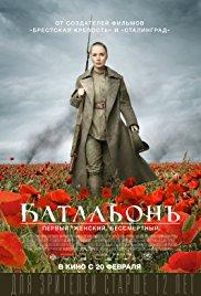 Watch Free Batalon (2015)