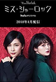 Watch Free Miss Sherlock (2018)