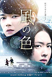 Watch Free Kaze no iro (2016)