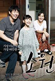 Watch Free Wish (2013)