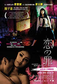 Watch Free Guilty of Romance (2011)