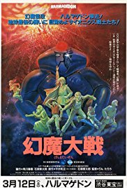 Watch Free Harmagedon: Genma taisen (1983)