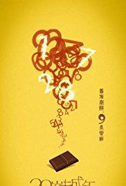 Watch Free Suddenly Seventeen (2016)